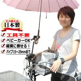 キャッシュレス5%還元送料無料 ユナイト どこでもさすべえ ワンタッチタイプ 自転車用 傘スタンド 傘立てユナイト さすべえ前用子供乗せ(フロントチャイルドシート)、自転車ハンドル、車椅子、ベビーカーなどに付けられる万能タイプ