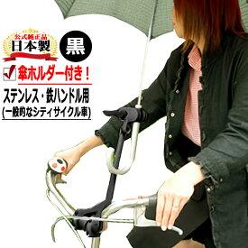 最大500円OFFクーポン送料無料 さすべえパート3電動アシスト自転車&普通自転車兼用 傘スタンド 傘立てユナイト さすべえPART-3 ブラック傘を収納できる傘ホルダー(傘立て)付き