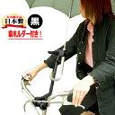 送料無料 さすべえパート3電動アシスト自転車&普通自転車兼用 傘スタンド 傘立てユナイト さすべえPART-3 ブラック傘…