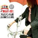 さすべえパート3(レンチ付き) アルミハンドル用(おもに電動アシスト自転車用) 傘スタンド 傘立てユナイト さすべ…