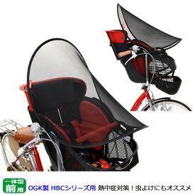 [ゆうパケット送料無料]自転車の前用子供乗せチャイルドシート用UVカット日よけサンシェードOGK UV-012通気性も◎子ども用紫外線対策 熱中症対策グッズ透過紫外線を60%カット