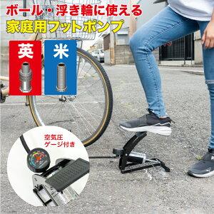 【英式・米式バルブ対応】【送料無料】キアーロゲージ付きフットポンプ 空気入れ 自転車 シティサイクル ママチャリ 電動自転車 米式 英式 ゲージ付き 浮き輪 ビニールプール ボール H801A-2