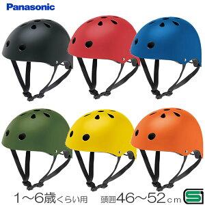 4/9(金)20時〜 エントリーで合計ポイント10倍以上! 送料無料 Panasonic パナソニック 幼児用自転車ヘルメット(XS) 1歳-6歳向け おしゃれでかわいい子供用キッズヘルメット ストライダーや一輪車に