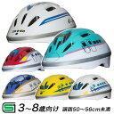 11/1 ポイント5倍&Wクーポンで最大850円OFF[送料無料]SG規格合格品 自転車用鉄道シリーズキッズヘルメット 50〜56cm…