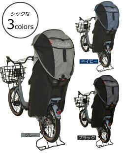 【送料無料】自転車用後ろチャイルドシート用シェル型レインカバーhoro!後用D-5RG-O大久保製作所モデル日除け・雨除けに最適なサンシェード付き!頑丈な300デニールオールシーズン対応