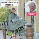 [送料無料]大久保製作所 自転車屋さんのポンチョ ノーブル noble D-3PO-PG d-3po-pg レインコート レインポンチョ雨カッパ maruto マル…
