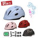 [新品訳あり半額][送料無料]子供用ヘルメット キアーロ T-HB6-3 自転車 一輪車 チャイルドシート子供乗せ 幼児 1歳?3歳(頭囲48?52cm未…