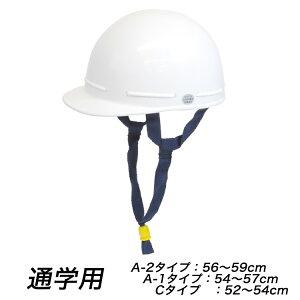 全エントリーでポイント8倍タイヨー 学帽ヘルメット ホワイト (頭周りA-2:56〜59cm、A-1:54〜57cm、C:52〜54cm)大洋プラスチックス工業所 通学用 防災用