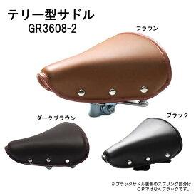 自転車用 テリー型サドル GR3608-2 オシャレな自転車サドル 交換用 ママチャリ シティサイクル 電動自転車対応