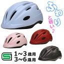 送料無料SGマーク認定 子供用ヘルメット キアーロT-HB6-3 自転車 一輪車 チャイルドシート子供乗せ キッズバイク 幼児 1歳〜3歳キッズ …