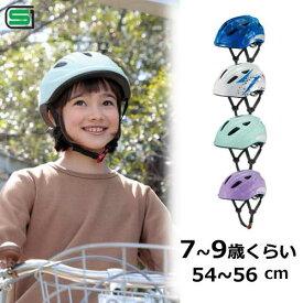 送料無料SGマーク認定 子供用ヘルメット OGK kabuto AILE Mサイズ 自転車 一輪車 チャイルドシート子供乗せ 小学校 低学年 中学年 7〜9歳 ジュニア かわいいおしゃれな子供ヘルメット