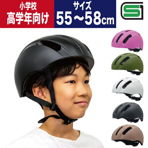 送料無料 SGマーク認定 ジュニア自転車用ヘルメット キアーロ T-KS18 小学生 8歳-12歳(頭囲55-58cm、小学校 高学年まで)かわいいおしゃれな子供用自転車ヘルメット ローラースケート スケートボ
