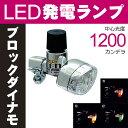[ママ割エントリーでポイント5倍]LEDブロック型発電ランプ マグボーイ(MagBoy) ブロックダイナモ Mag Boy MLA-8型(レッド、オレンジ、グリ...