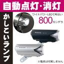 [最大ポイント9倍][送料無料]ワイドパワーLEDかしこいランプ NSKL132 (ブラック、シルバー) Pansonic(パナソニック) 自転車ライト 800cd(800カンデラ)で明るい 自動(オ