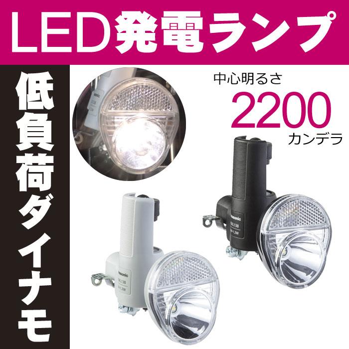 [最大ポイント9倍][送料無料]LED発電ランプ NSKL138 (ブラック、グレー) Pansonic(パナソニック) 自転車ライト 中心明るさ約2200cd(2200カンデラ)で明るい ゴムローラー採用でタイヤにやさしい 自転車の前照灯(ライト) 低負荷ダイナモ採用