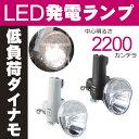 [最大ポイント9倍][送料無料]LED発電ランプ NSKL138 (ブラック、グレー) Pansonic(パナソニック) 自転車ライト 中心明るさ約2200cd(2200カンデラ)で明るい ゴムローラ