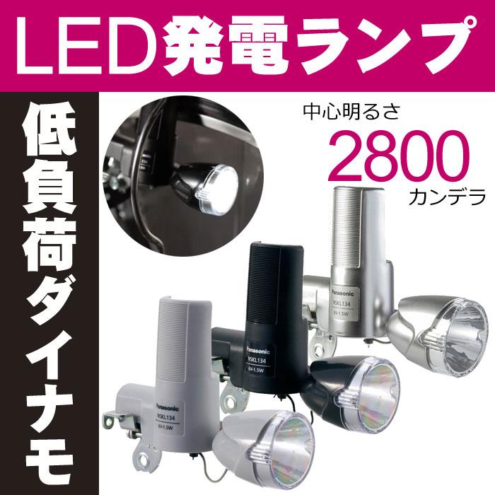 [最大ポイント9倍][送料無料]LED発電ランプ NSKL134 (チタン、ブラック、グレー) Pansonic(パナソニック) 自転車ライト 中心明るさ約2800cd(2800カンデラ)で明るい 自転車の前照灯(ライト) 低負荷ダイナモ採用
