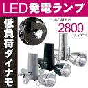 [最大ポイント9倍][送料無料]LED発電ランプ NSKL134 (チタン、ブラック、グレー) Pansonic(パナソニック) 自転車ライト 中心明るさ約2800cd(2800カンデラ)で明るい 自