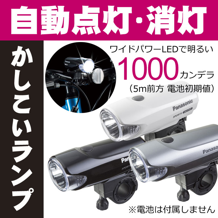 [最大ポイント9倍][送料無料]ワイドパワーLEDスポーツかしこいランプ NSKL137 (ブラック、シルバー、ホワイト) Pansonic(パナソニック) 自転車ライト 1000cd(1000カンデラ)で明るい 自動(オート)で点灯・消灯 自転車の前照灯(ライト)に