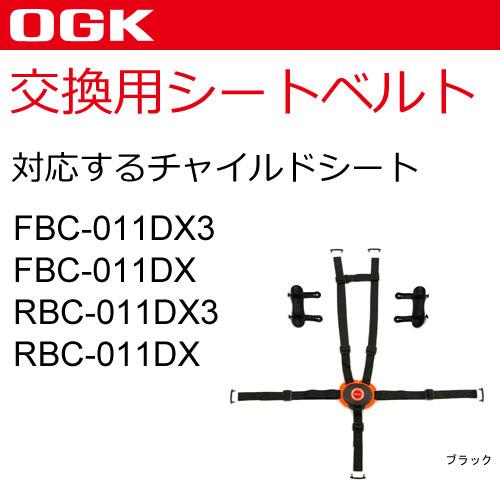 [最大ポイント9倍][送料無料]RBC-011DX3 FBC-011DX3用OGK技研 自転車用後ろ子供乗せチャイルドシート 交換用5点式シートベルトセット BT-033K(旧:BT-023K) ブラック 黒 745BA0子供乗せの切れた壊れたシートベルト 肩ベルトの修理 補修