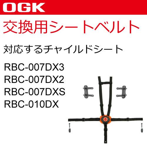 [最大ポイント9倍][送料無料]OGK 自転車 子供乗せ(チャイルドシート) シートベルト(RBC-007DX3用)交換用 BT-010K グレー、黒(ダークグレー)、茶 741990子供乗せ用補修ベルト5点式(シートベルト部分のみ販売)5点式シートベルトセット