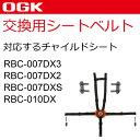 [要ママ割登録&エントリでポイント5倍][送料無料]OGK 自転車 子供乗せ(チャイルドシート) シートベルト(RBC-007DX3…