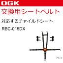 [最大ポイント9倍][送料無料]OGK 自転車 子供乗せ(チャイルドシート) シートベルト(RBC-015DX用)交換用 BT-033K(旧:BT-023K) 黒(ブラック)、茶(ブラウン) 745B