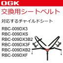 [最大ポイント17倍][送料無料]OGK 自転車 子供乗せ(チャイルドシート) シートベルト(RBC-009DX3用)交換用 BT-022K…