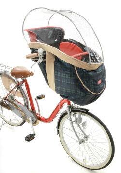 [最大ポイント17倍]雑誌InRed(インレッド)コラボ限定カラー[送料無料]自転車前用子供乗せチャイルドシートレインカバーOGKRCH-003ハレーロ・ベビー前乗せ雨よけ・防寒カバーHBCシリーズギュット・ミニふらっかーずPASKissmini