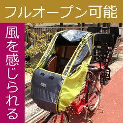 送料無料自転車前用子供乗せチャイルドシートレインカバーDスタイルD-STYLE自転車前用チャイルドシートレインカバーD-5FDおしゃれで人気マルトmaruto製前用子供乗せ自転車チャイルドシートおすすめ子供用レインカバー