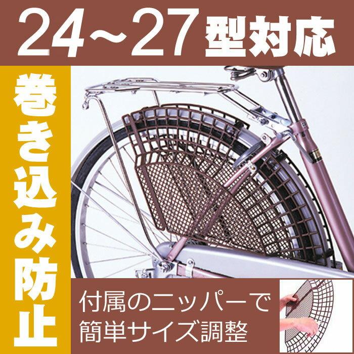 [最大ポイント9倍]【OGK】 自転車の後ろタイヤへの巻き込み防止 チャイルドガード ( ドレスガード ) DG-005 22〜27インチ対応自転車の後ろ子供乗せ ( チャイルドシート )と一緒に取り付けてお子様の足、ズボン、スカートが後輪に挟まれる事故防止