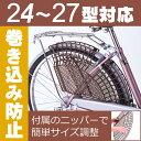 [ママ割登録とエントリーでポイント5倍]【OGK】 自転車の後ろタイヤへの巻き込み防止 チャイルドガード ( ドレスガード ) DG-005 22〜27インチ対応自転車の後ろ子供乗せ ( チャイルドシ