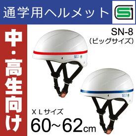 通学用ヘルメット 学生の自転車通学用に OGKカブト SN-8(ビッグサイズ) 自転車通学に学校からよく指定される白いヘルメット 赤(レッド)と青(ブルー)のライン XLサイズ(60〜62cm) 中学生、高校生向け