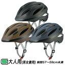 [最大ポイント7倍][送料無料]自転車用ヘルメット 大人用(成人向け)メンズ(男性向け) SCUDO-L2(スクードL2) 57〜59cm OGKカブト自転車 ...