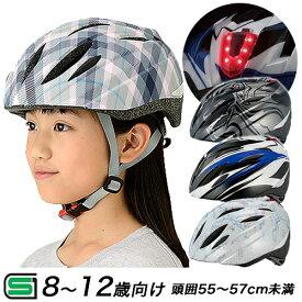 [送料無料]ヘルメット 子供用 自転車用ヘルメット OGKカブト BRIGHT-J1 ブライト・ジェイワンキッズ 小学生用 児童用 8歳〜12歳(頭囲55〜57cm未満)子供用自転車ヘルメット子供用ヘルメット ジュニア用ヘルメット 通学用