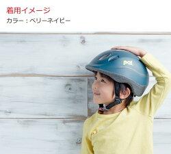 [エントリで最大ポイント12倍][送料無料]ヘルメット子供用ストライダー自転車用ヘルメットOGKカブトPALパルキッズ幼児小学生4歳〜8歳(頭囲49〜54cm未満)幼児車一輪車子供用自転車チャイルドシート子供乗せ自転車子供ヘルメット