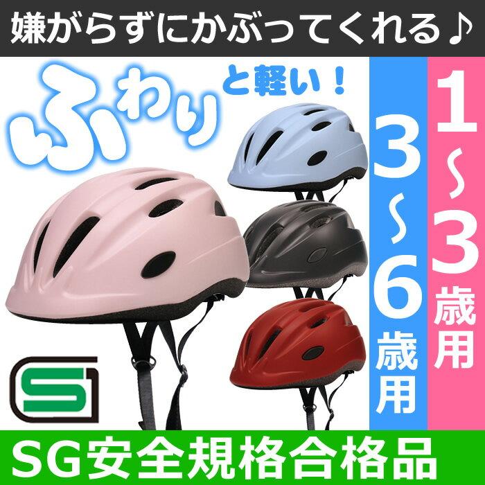 ママ割エントリー全商品ポイント5倍[送料無料]子供用ヘルメット キアーロ T-HB6-3 自転車 一輪車 チャイルドシート子供乗せ キッズバイクに 幼児 1歳〜3歳(頭囲48〜52cm未満)キッズ ジュニア3歳〜6歳(頭囲52〜56cm未満) SG規格の安全でかわいいおしゃれな子供ヘルメット