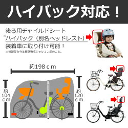全品ポイント2倍[送料無料]電動アシスト自転車用クイックカバーハイバックタイプEL-D撥水加工防水加工済み