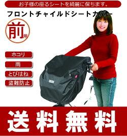 自転車用フロントチャイルドシートカバーD-5FBブラック【大久保製作所MARUTO】