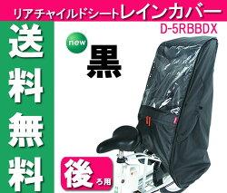 自転車用ハイバックタイプリアチャイルドシート専用D-5RBBDX黒【大久保製作所MARUTO】