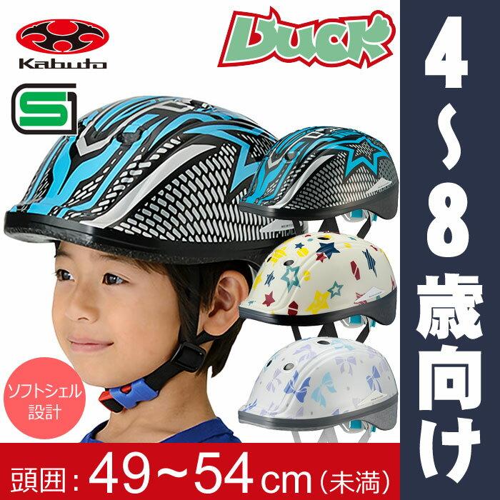 エントリーで全品ポイント10倍以上[送料無料]ヘルメット 子供用 自転車用ヘルメットOGKカブト DUCK ダックキッズ 幼児 小学生4歳〜8歳(頭囲49〜54cm未満) プレゼントの子供自転車 子供用一輪車 キッズバイクに チャイルドシート子供乗せ自転車 子供ヘルメット