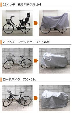 [1個までゆうパケット送料無料]自転車カバー厚手で丈夫で破れないおすすめ防水自転車カバーサイクルカバーレインカバー20〜28インチ対応の全車種共通型(一般自転車、ママチャリ、カゴ付き自転車)EVA自転車カバー