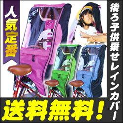 幼児座席用レインカバー後用D-5RCDX