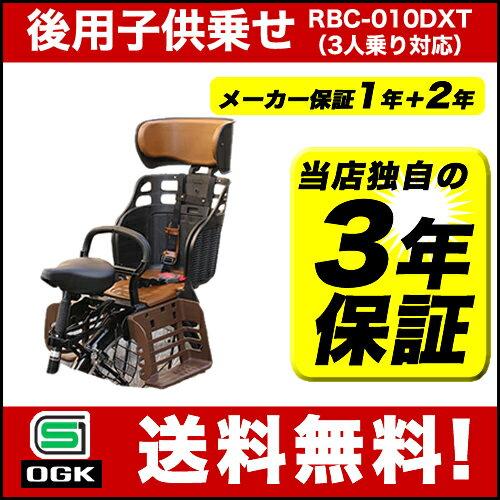 エントリーで全品ポイント10倍以上[送料無料]OGK技研×キアーロ限定モデル 日本製ヘッドレスト付き自転車用後ろ子供乗せ籐風チャイルドシート RBC-010DXT(RBC-010DX3) リア用電動自転車やママチャリ対応 自転車用後ろ用(自転車子供乗せ)後ろ子供のせ