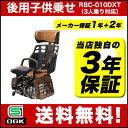 [ポイント10倍][送料無料]OGK技研×キアーロ限定モデル 日本製ヘッドレスト付き自転車用後ろ子供乗せ籐風チャイルドシ…