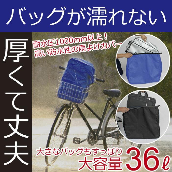 エントリーで全品ポイント12倍以上[1個までゆうパケット送料無料]自転車用 雨除けカバー RC36-2(旧RC-36) 鞄を入れる撥水・防水カバー 大きなかばんもスッポリ入る大容量36リットル 自転車で通勤、通学するときバッグの雨よけに