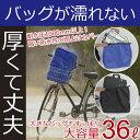[ママ割エントリでポイント5倍][1個までゆうパケット送料無料]自転車用 雨除けカバー RC-36 鞄を入れる撥水・防水カバー 大きなかばんもスッポリ入る大容量...