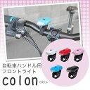 [最大ポイント9倍][送料無料]パルミー(PALMY) USB充電式ライト コロン PL-C3USB 自転車のハンドルに取り付けるフロントライト