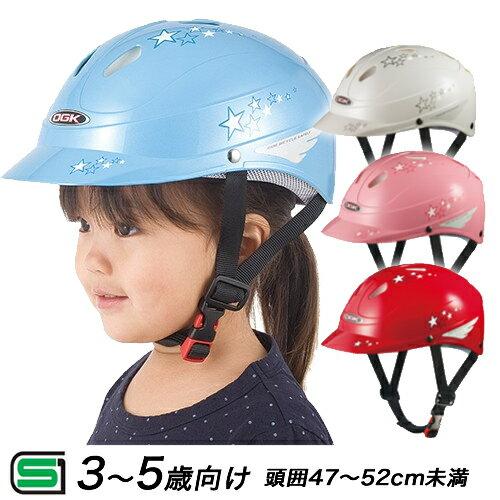 エントリーで全品ポイント10倍以上 ヘルメット 子供用[送料無料]自転車用ヘルメットOGKカブト MILPOP-8 ミルポップ8キッズ 幼児 3歳〜5歳(頭囲47〜52cm)子供用自転車ヘルメット チャイルドシート子供乗せ プレゼントの子供自転車 子供用一輪車 キッズバイクに