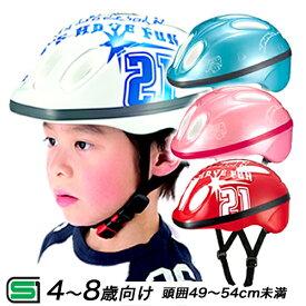 ヘルメット 子供用[送料無料]自転車用ヘルメットOGKカブト CHABBY チャビーキッズ 幼児 小学生4歳〜8歳(頭囲49〜54cm)自転車ヘルメットチャイルドシート子供乗せ自転車 幼児車 子供自転車 子供用一輪車 キッズバイク